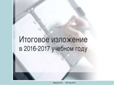 Итоговое изложение в 2016-2017 учебном году Иванова А.В. УКП при ИК-2