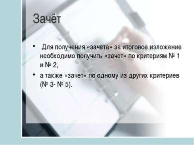 Зачёт Для получения «зачета» за итоговое изложение необходимо получить «зачет...