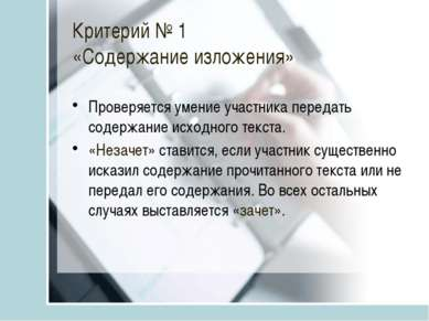 Критерий № 1 «Содержание изложения» Проверяется умение участника передать сод...