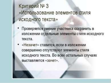 Критерий № 3 «Использование элементов стиля исходного текста» Проверяется уме...