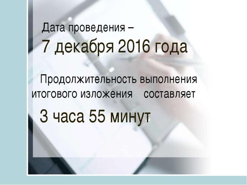 Дата проведения – 7 декабря 2016 года Продолжительность выполнения итогового ...