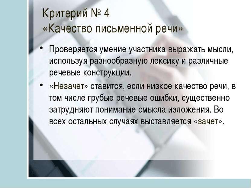 Критерий № 4 «Качество письменной речи» Проверяется умение участника выражать...