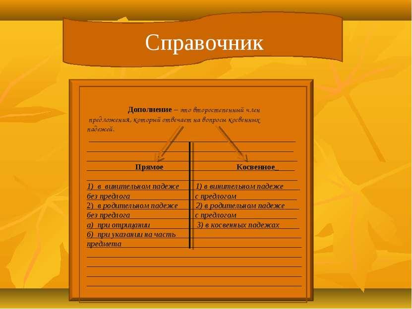 Дополнение – это второстепенный член предложения, который отвечает на вопросы...