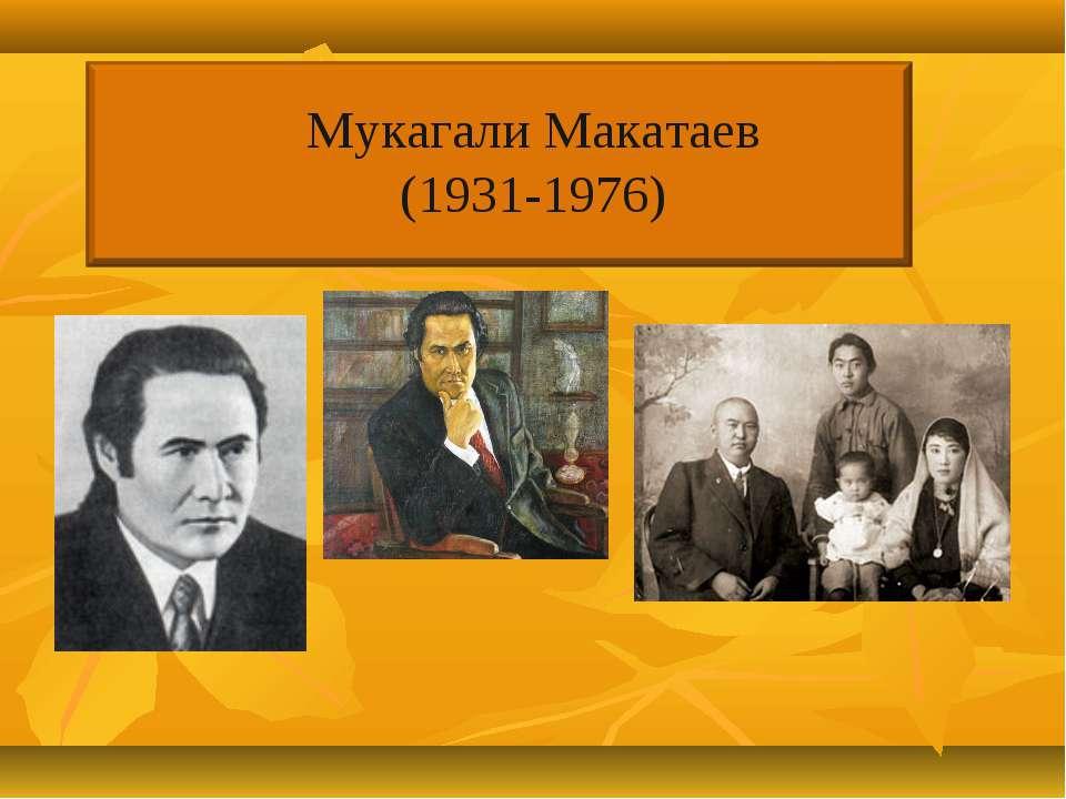 Мукагали Макатаев (1931-1976)
