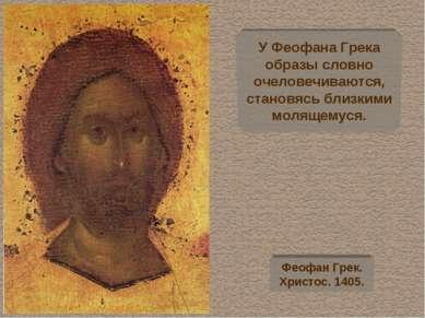 У Феофана Грека образы словно очеловечиваются, становясь близкими молящемуся....