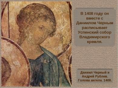 В 1408 году он вместе с Даниилом Черным расписывает Успенский собор Владимирс...