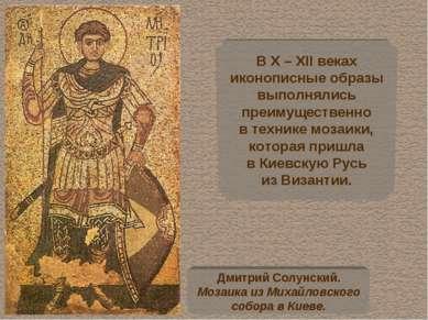 В X – XII веках иконописные образы выполнялись преимущественно в технике моза...