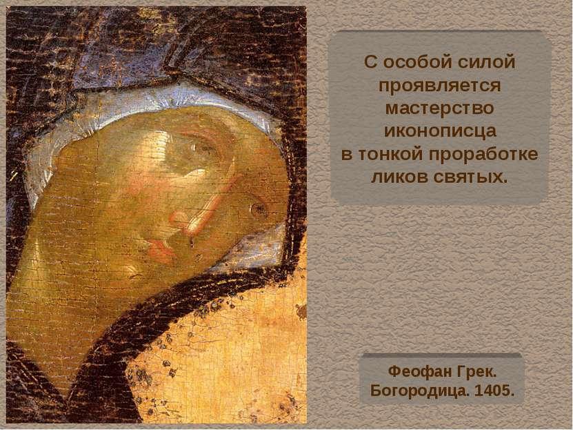 С особой силой проявляется мастерство иконописца в тонкой проработке ликов св...