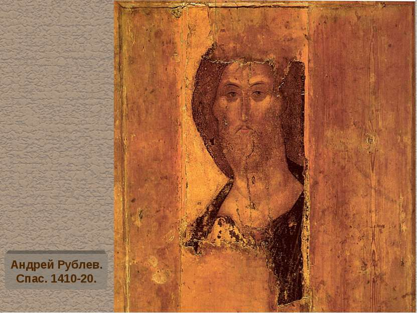 Андрей Рублев. Спас. 1410-20.
