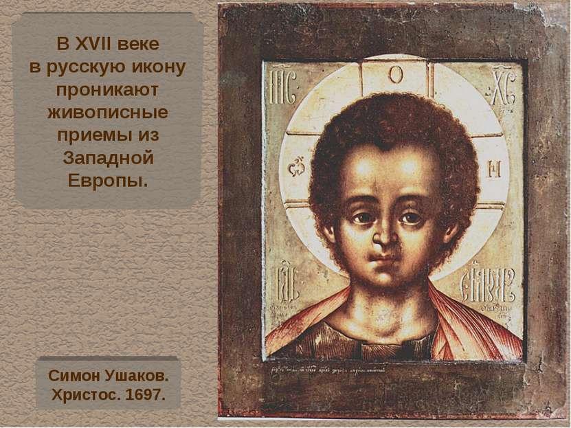 В XVII веке в русскую икону проникают живописные приемы из Западной Европы. С...