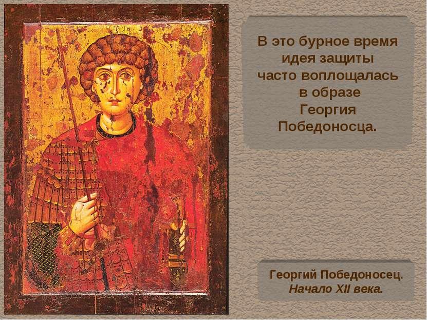 В это бурное время идея защиты часто воплощалась в образе Георгия Победоносца...