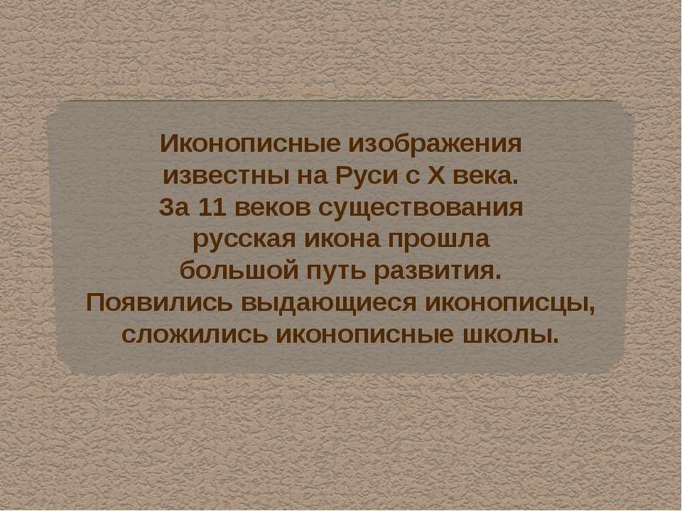 Иконописные изображения известны на Руси с X века. За 11 веков существования ...