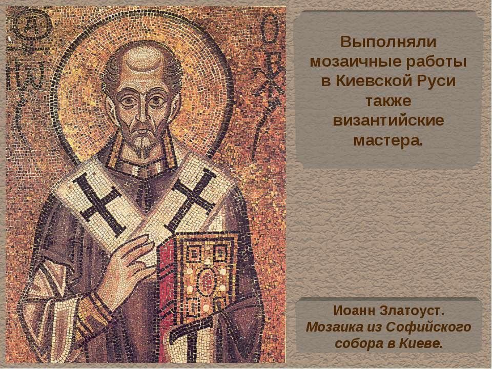Выполняли мозаичные работы в Киевской Руси также византийские мастера. Иоанн ...