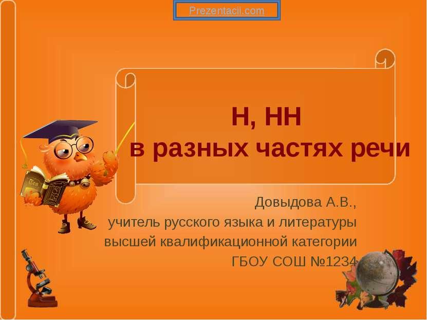 Н, НН в разных частях речи Довыдова А.В., учитель русского языка и литературы...