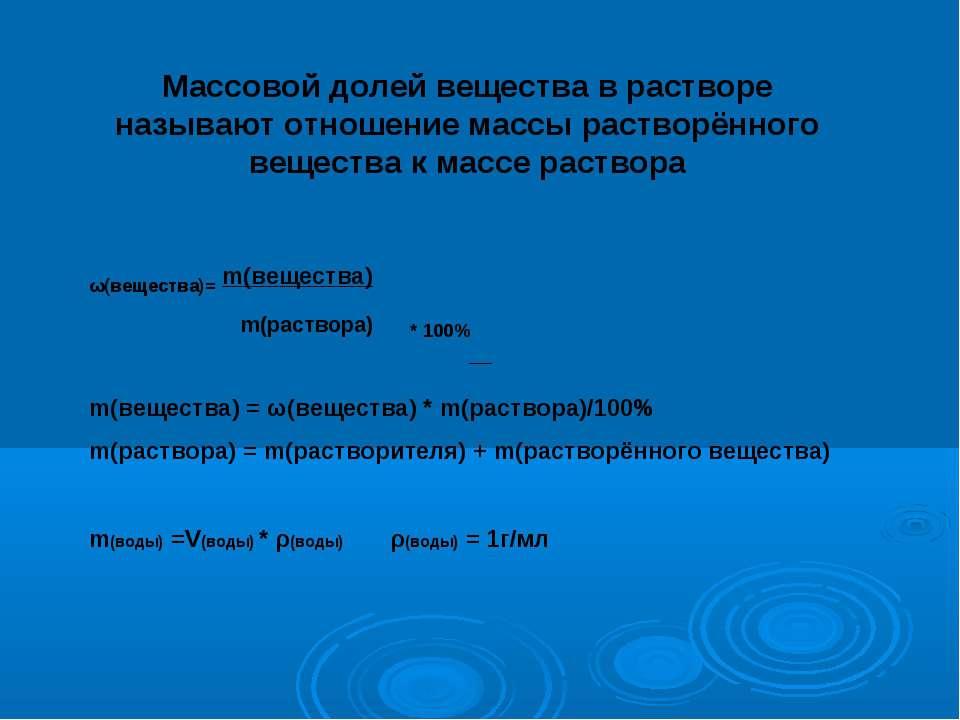 ω(вещества)= m(вещества) m(раствора) * 100% m(вещества) = ω(вещества) * m(рас...