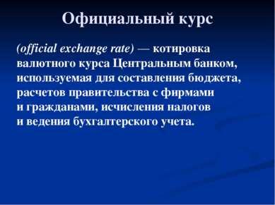 Глава 5. Экономика мира 33. Обменные курсы валют Официальный курс (official e...