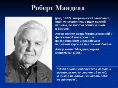 Глава 5. Экономика мира 33. Обменные курсы валют Роберт Манделл (род. 1932), ...