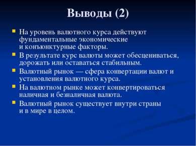 Глава 5. Экономика мира 33. Обменные курсы валют Выводы (2) На уровень валютн...