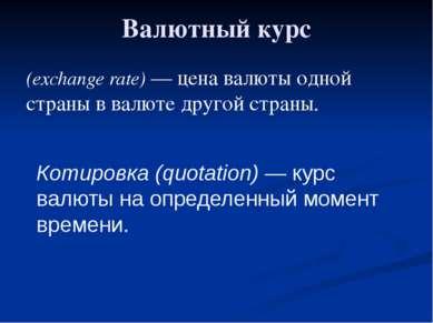 Глава 5. Экономика мира 33. Обменные курсы валют Валютный курс (exchange rate...