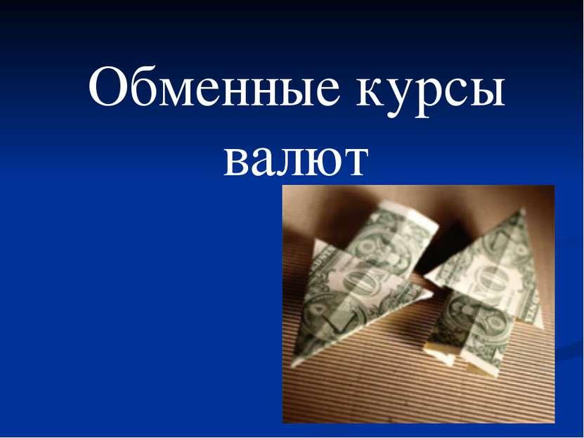 Обменные курсы валют