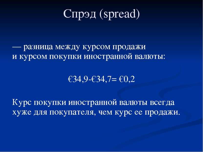 Глава 5. Экономика мира 33. Обменные курсы валют Спрэд (spread) — разница меж...