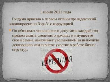 1 июня 2011 года Госдума приняла в первом чтении президентский законопроект п...