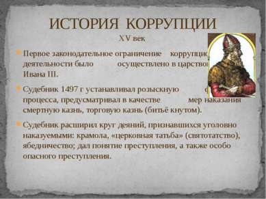 XV век Первое законодательное ограничение коррупционной деятельности было осу...