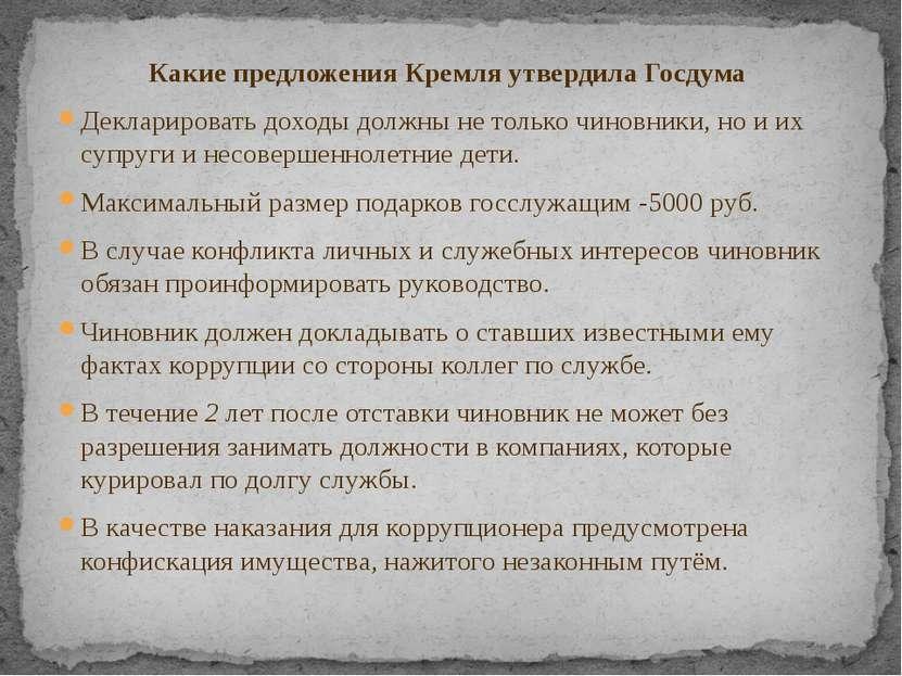 Какие предложения Кремля утвердила Госдума Декларировать доходы должны не тол...