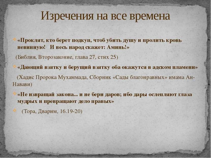 «Проклят, кто берет подкуп, чтоб убить душу и пролить кровь невинную! И весь ...
