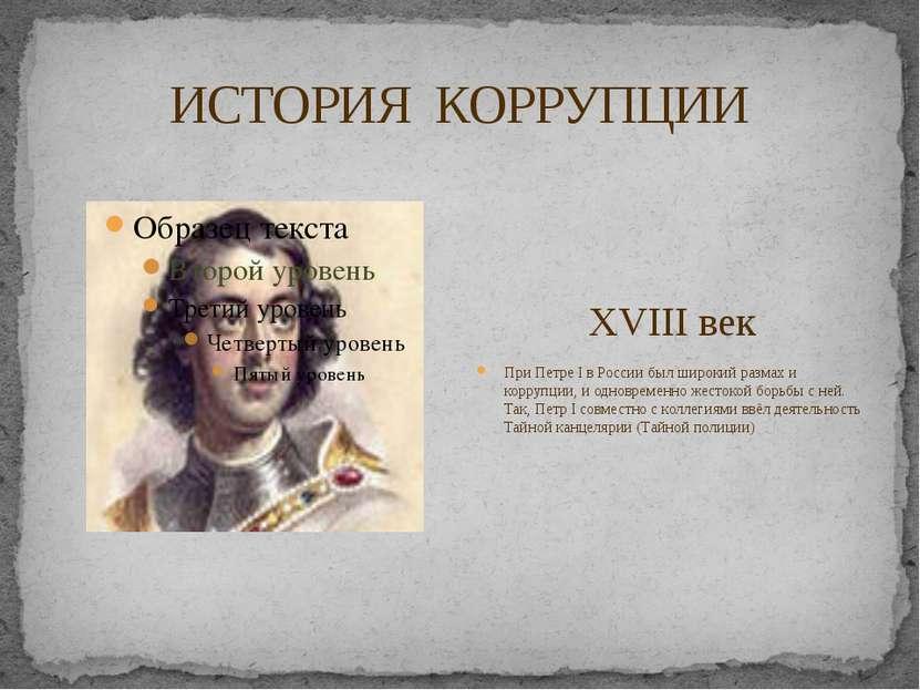 ИСТОРИЯ КОРРУПЦИИ XVIII век При Петре I в России был широкий размах и коррупц...