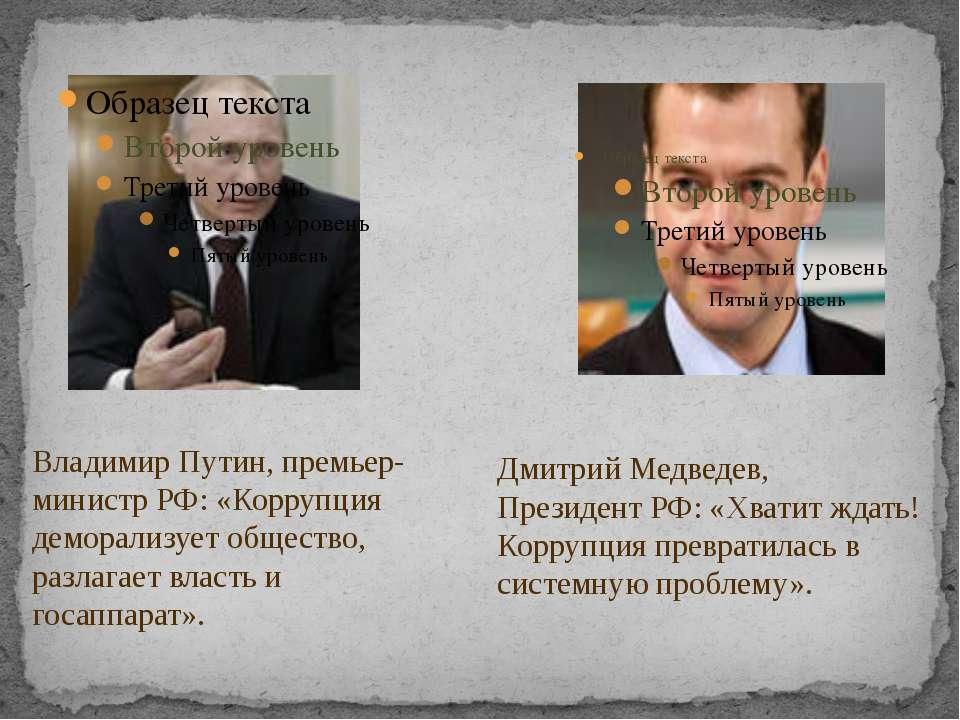 Владимир Путин, премьер-министр РФ: «Коррупция деморализует общество, разлага...
