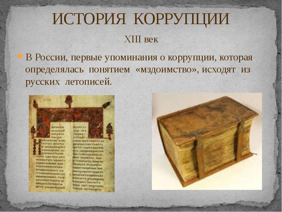 XIII век В России, первые упоминания о коррупции, которая определялась поняти...