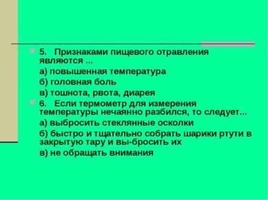 5. Признаками пищевого отравления являются ... а) повышенная температура б) г...