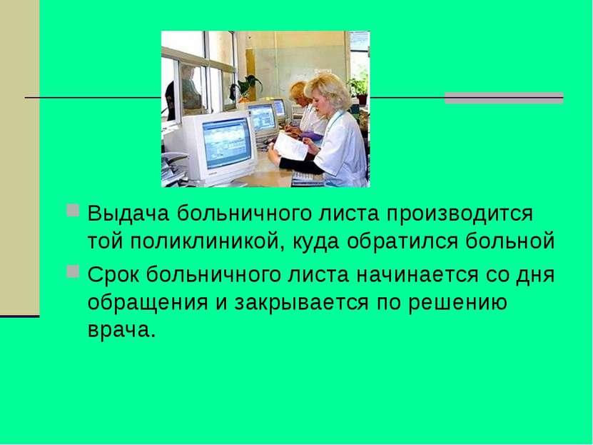 Выдача больничного листа производится той поликлиникой, куда обратился больно...