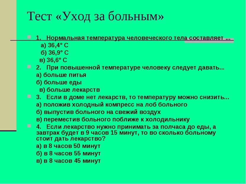 Тест «Уход за больным» 1. Нормальная температура человеческого тела составляе...