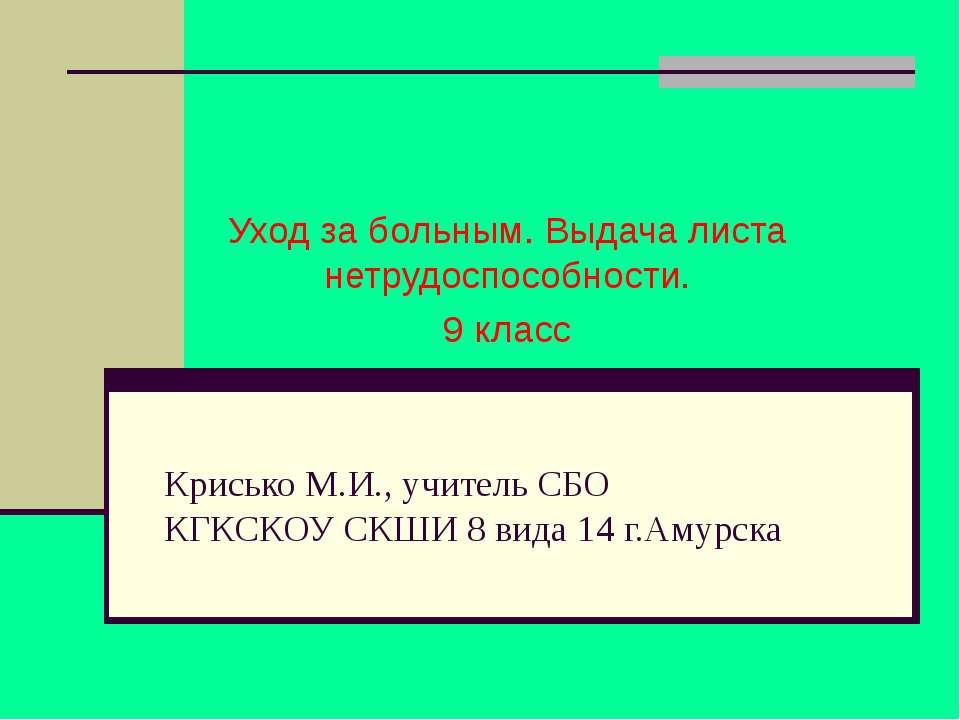 Крисько М.И., учитель СБО КГКСКОУ СКШИ 8 вида 14 г.Амурска Уход за больным. В...
