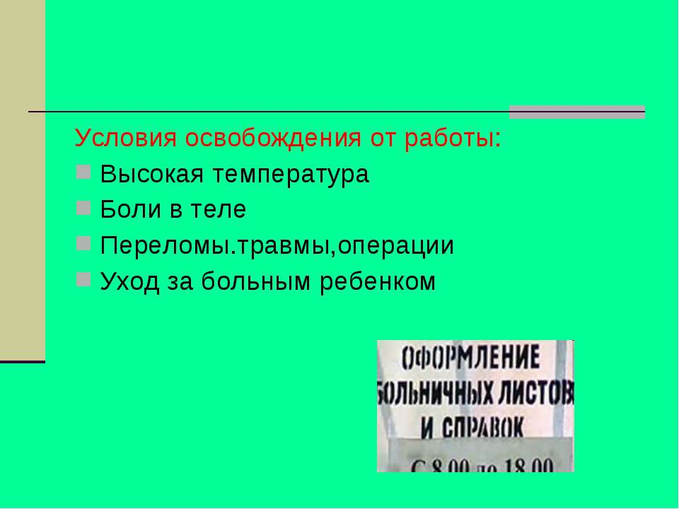 Условия освобождения от работы: Высокая температура Боли в теле Переломы.трав...