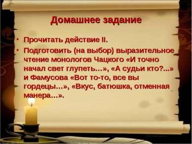 Домашнее задание Прочитать действие II. Подготовить (на выбор) выразительное ...