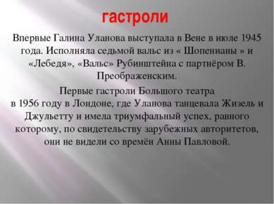 гастроли Впервые Галина Уланова выступала вВенев июле 1945 года. Исполняла...