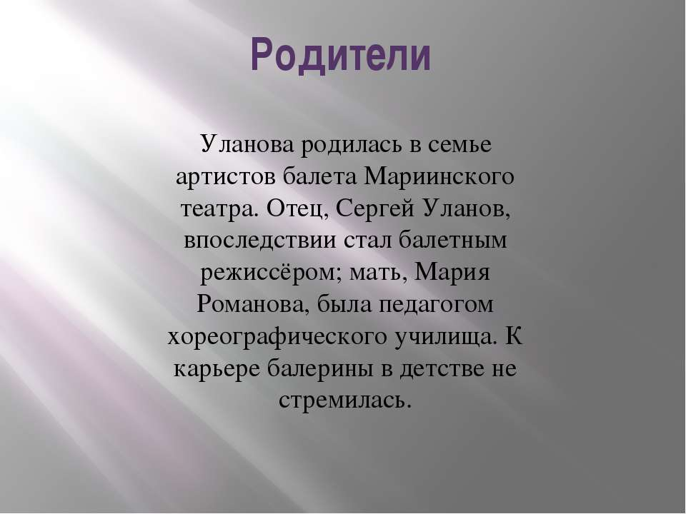Родители Уланова родилась в семье артистов балета Мариинского театра. Отец, С...