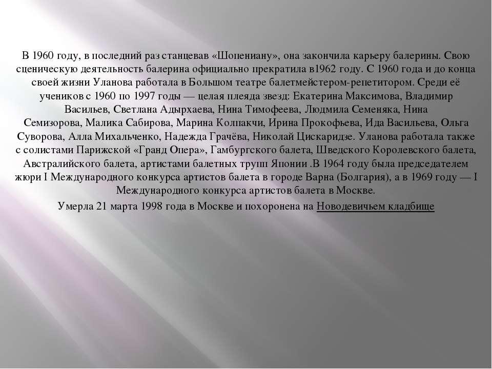 В1960году, в последний раз станцевав «Шопениану», она закончила карьеру бал...