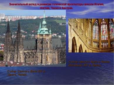 Значительный вклад в развитие готической архитектуры внесли Италия, Англия, Ч...