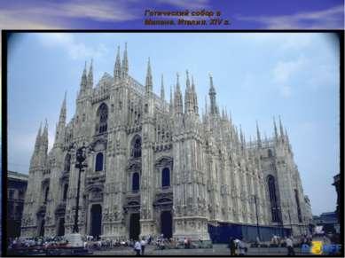 Готический собор в Милане. Италия. XIV в.