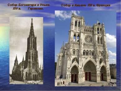 Собор Богоматери в Ульме. XIV в. Германия. Собор в Амьене. XIII в. Франция