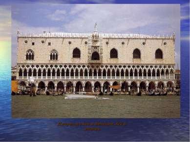 Дворец дожей в Венеции. XIV в. Италия.