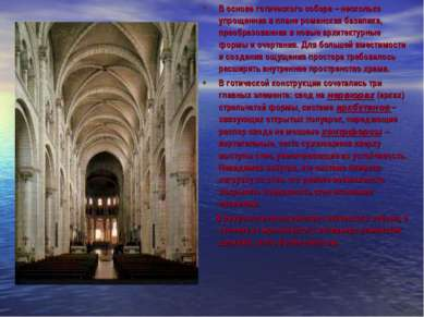 В основе готического собора – несколько упрощенная в плане романская базилика...