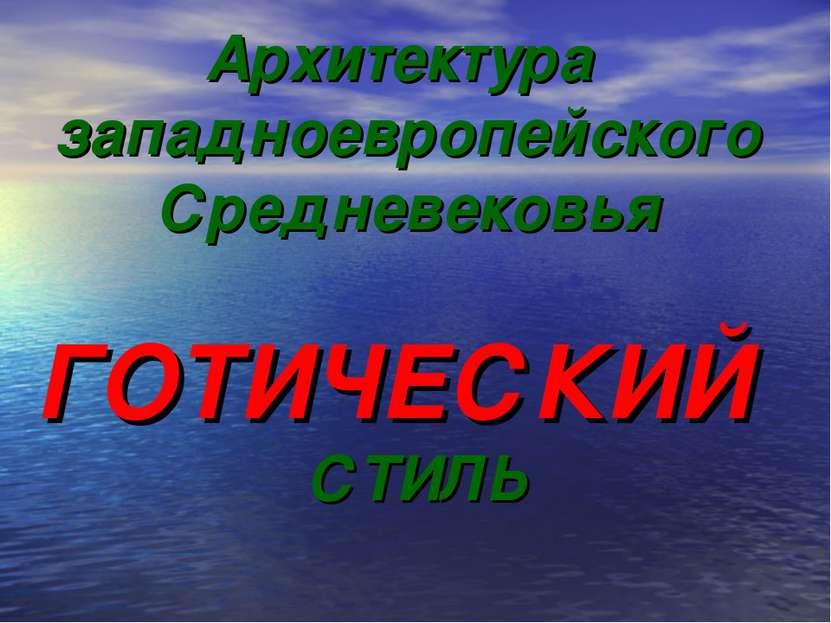 Архитектура западноевропейского Средневековья ГОТИЧЕСКИЙ СТИЛЬ