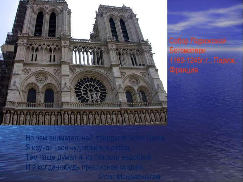 Собор Парижской Богоматери 1160-1245г.г., Париж, Франция Но чем внимательней,...