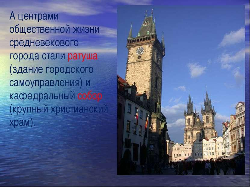 А центрами общественной жизни средневекового города стали ратуша (здание горо...