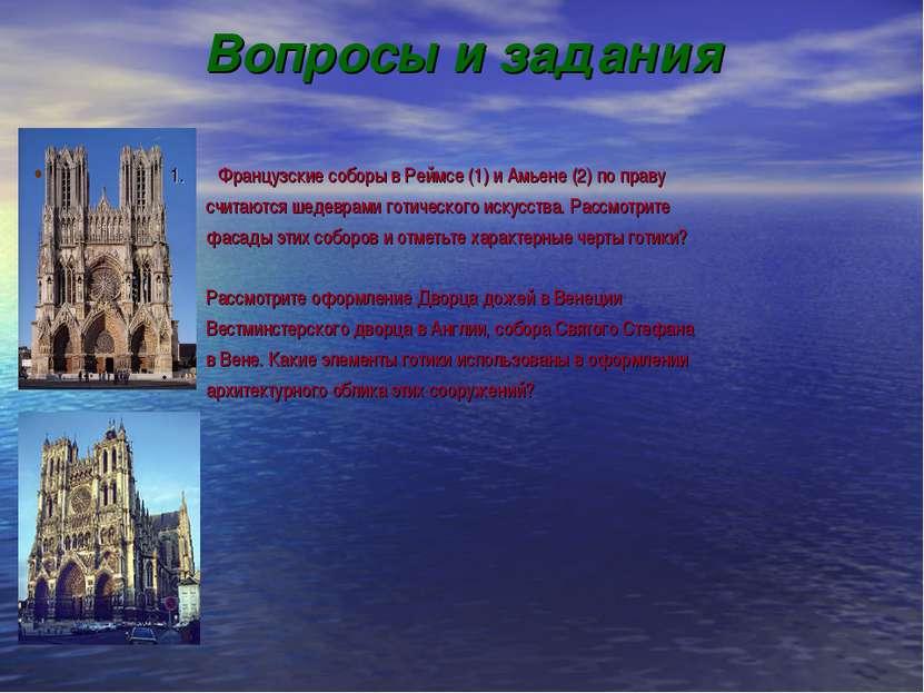 Вопросы и задания 1. Французские соборы в Реймсе (1) и Амьене (2) по праву сч...